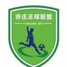亦庄足球联盟