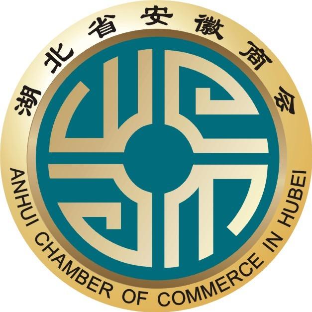 湖北省安徽商会