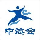 中海会南京分会