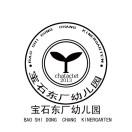 宝石东厂幼儿园