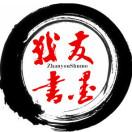 广州战友书墨文化传媒