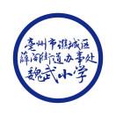 谯城区魏武小学