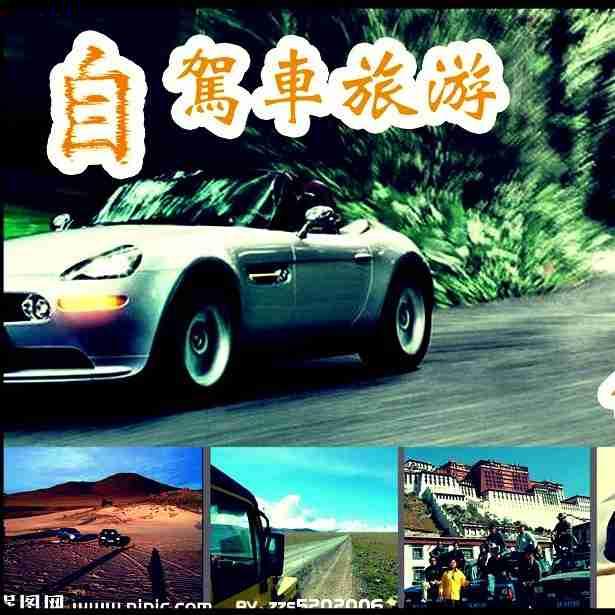 贵州省自驾车旅游文化节