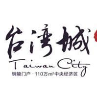 铜陵台湾城