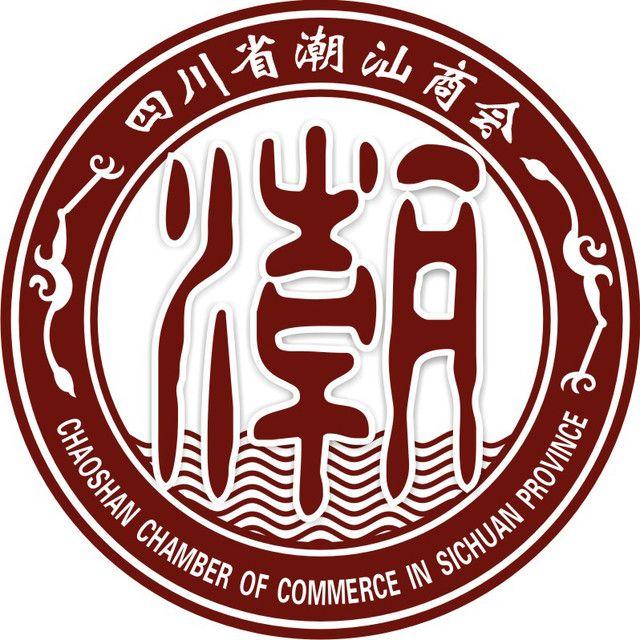 四川省潮汕商会