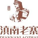 西双版纳滇南老寨茶业