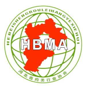 河北省肉类行业协会
