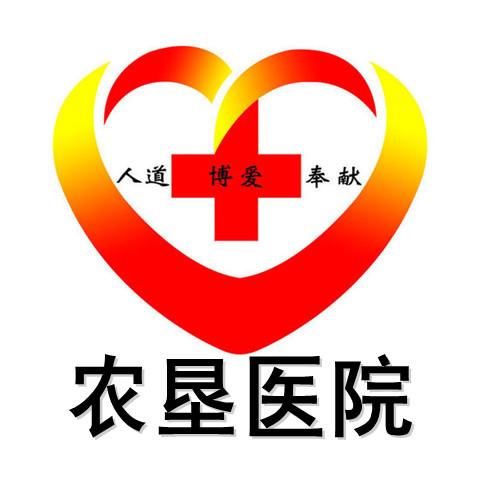 陕西省农垦职工医院
