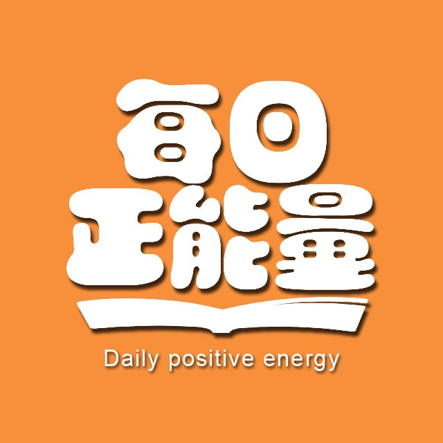 每日正能量