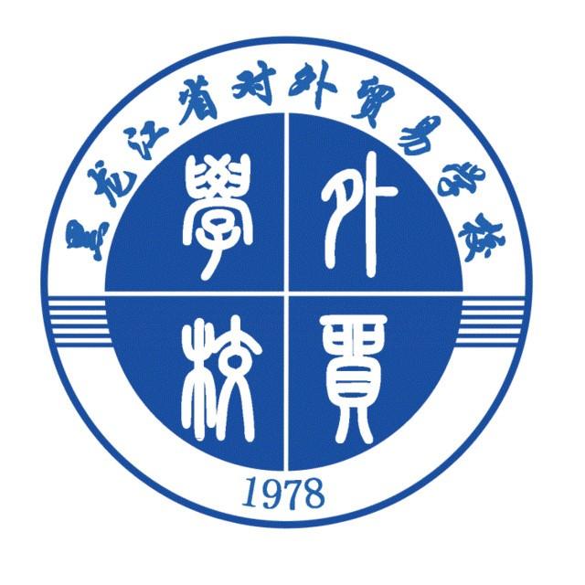 黑龙江省对外贸易学校