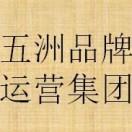 江西五洲品牌运营集团