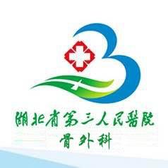 湖北省第三人民医院骨外科