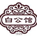 上海白公馆