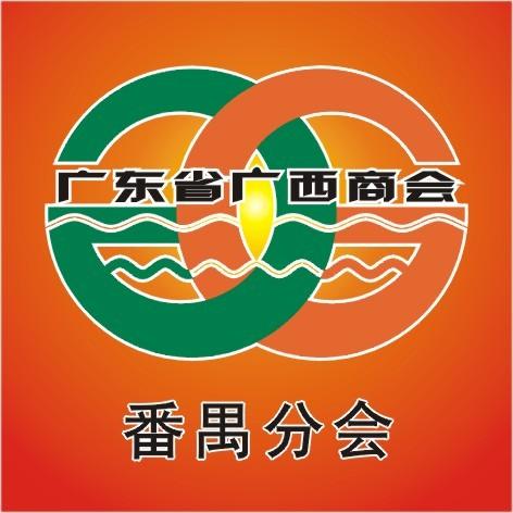 广东省广西商会番禺分会
