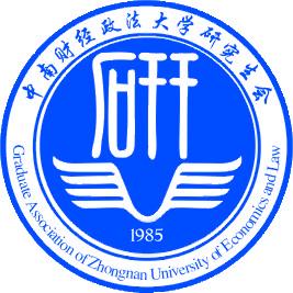 中南财经政法大学第三十五届研究生会主席团竞聘结果公示