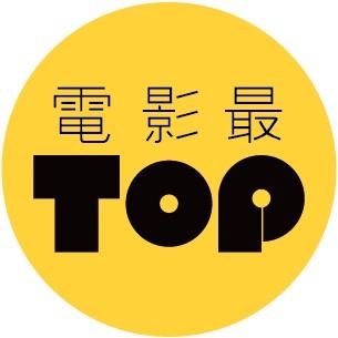 电影最TOP