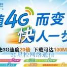 3G星控网络通信