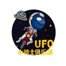 UFO小骑士CLUB