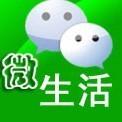 湘乡微生活平台