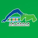 小横山游泳俱乐部