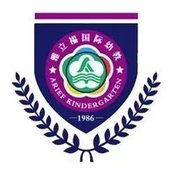 台湾雅立福国际幼儿园