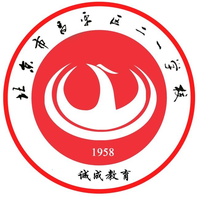 北京市昌平区二一学校