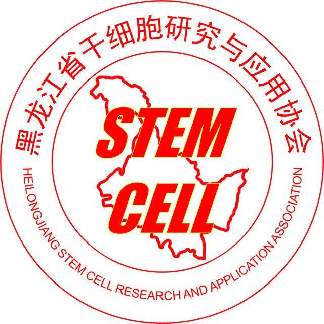 黑龙江省干细胞研究与应用协会