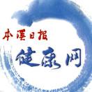 本溪日报健康网