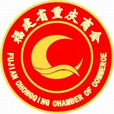 福建省重庆商会