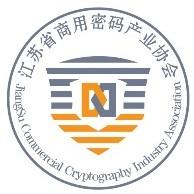 江苏省商用密码产业协会