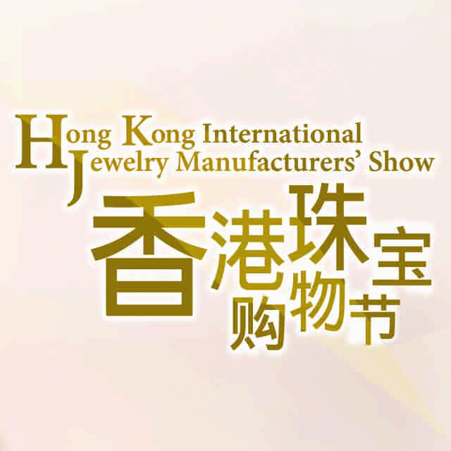 香港珠宝购物节