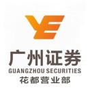 广州证券花都建设路营业部