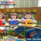 艾德沃国际(哈尔滨)幼儿园