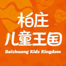 柏庄儿童王国