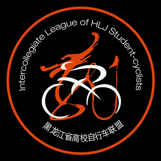 黑龙江省高校自行车联盟