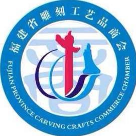 福建省雕刻工艺品商会