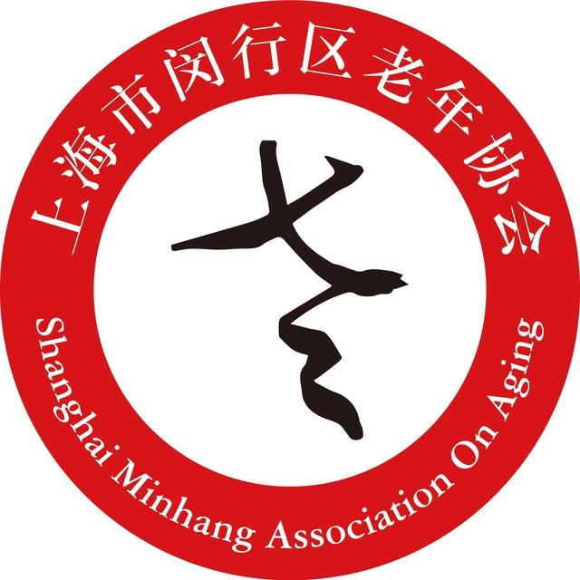上海市闵行区老年协会