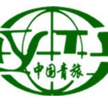 福建省中国青年旅行社福马路营业部