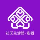 东城花园社区生活馆连锁
