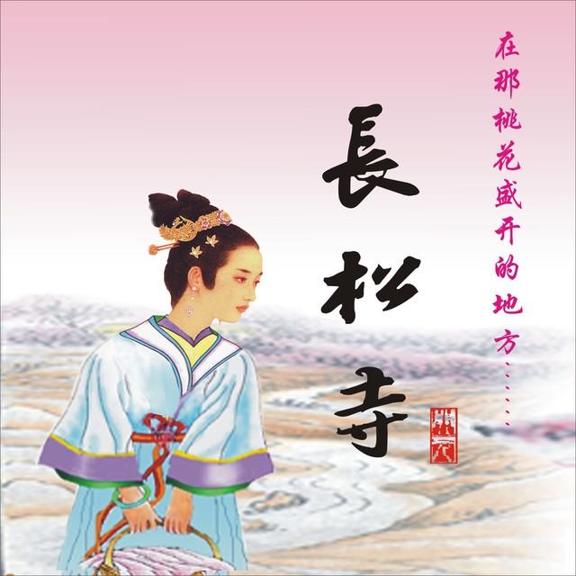 长松寺头像图片