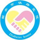 韶铁医糖尿病家园