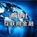互联网金融通讯社