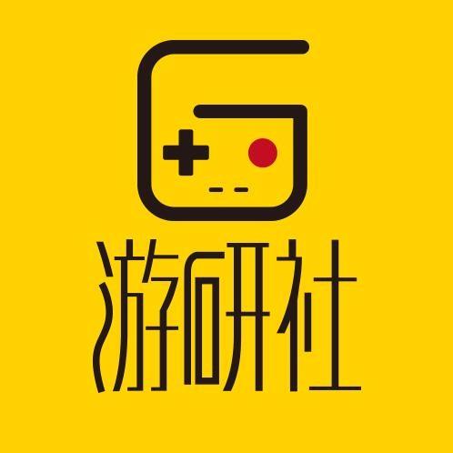 游戏研究社