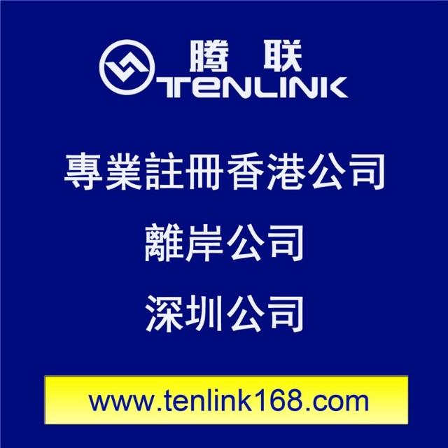 腾联商务专业注册香港公司