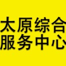 太原综合服务中心