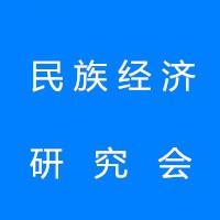 云南省民族经济研究会