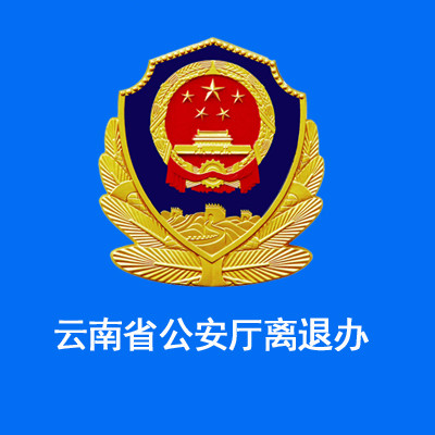 云南省公安厅离退办