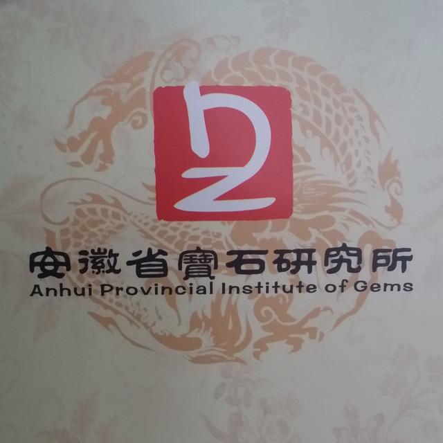 安徽省宝石研究所