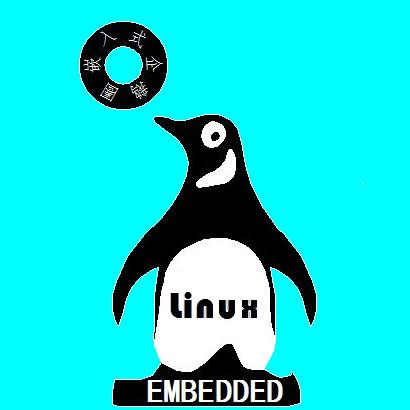 嵌入式企鹅圈