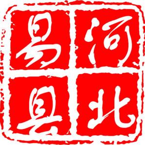 河北易县信息平台